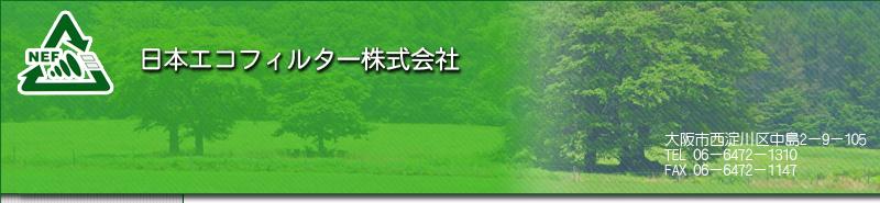 フィルター洗浄 塩害フィルター 中性フィルター フィルタの取付作業 日本エコフィルター株式会社